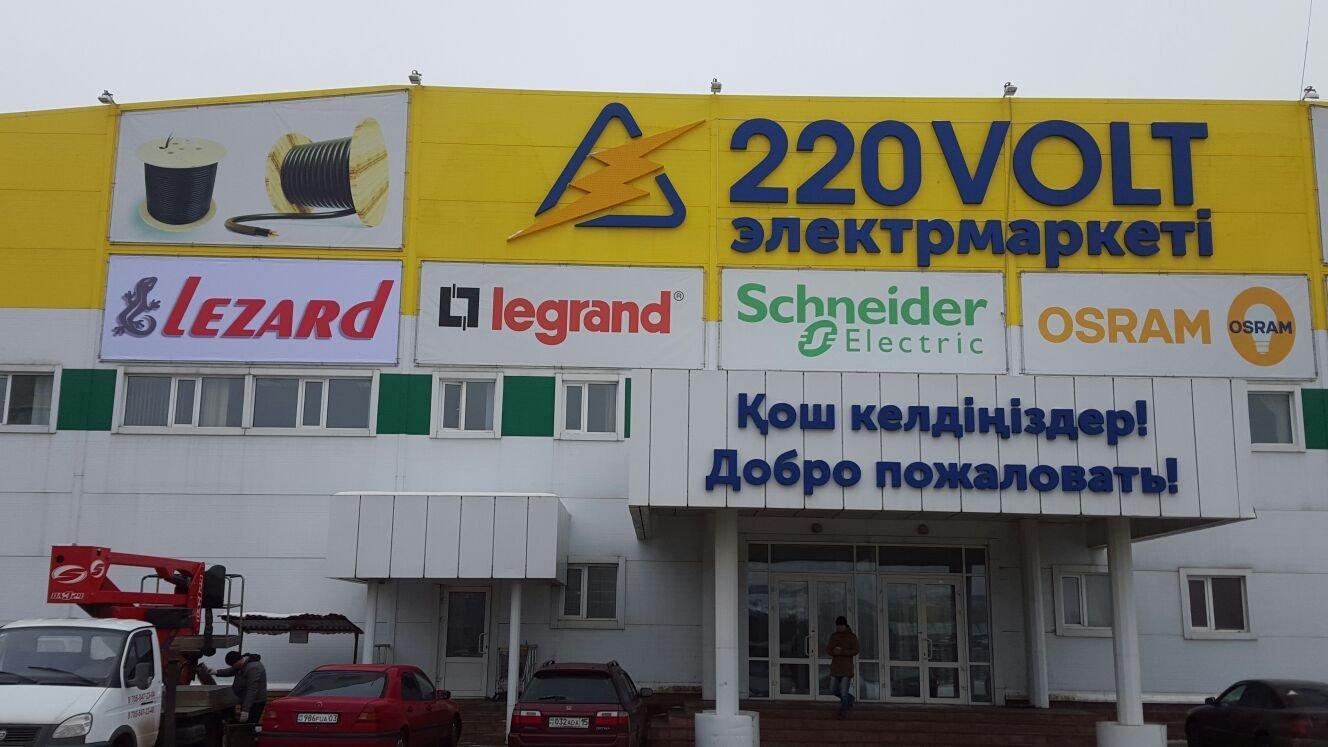 220 Вольт Караганда Интернет Магазин Прайс
